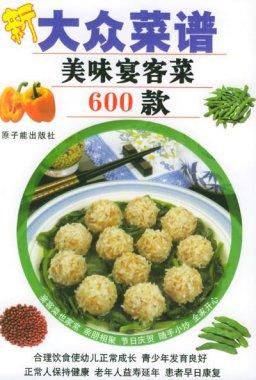 新大众菜谱:美味宴客菜600款