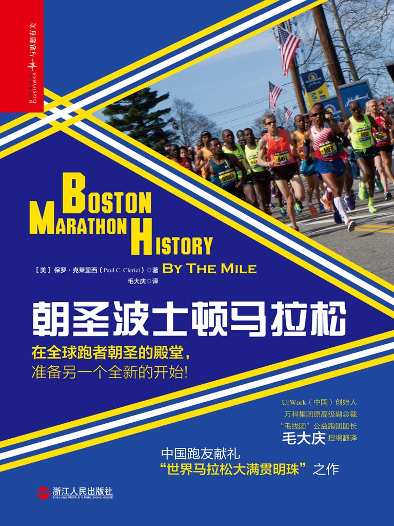 朝圣波士顿马拉松
