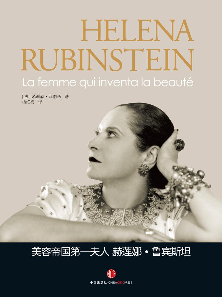 美容帝国第一夫人:赫莲娜·鲁宾斯坦