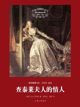 查泰莱夫人的情人(世界名著名译文库·劳伦斯集04)