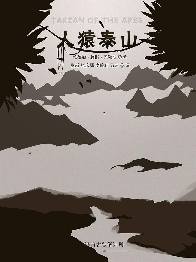 人猿泰山(译言古登堡计划)