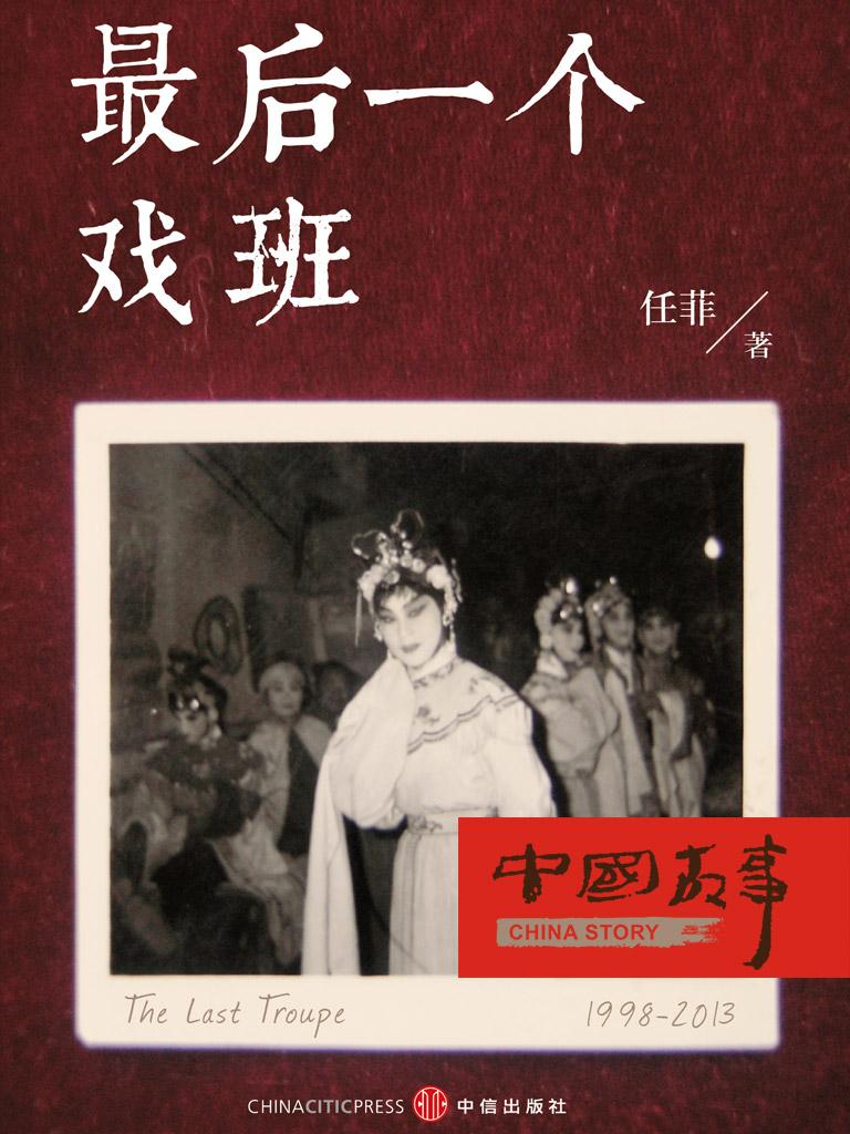 最后一个戏班(中国故事)