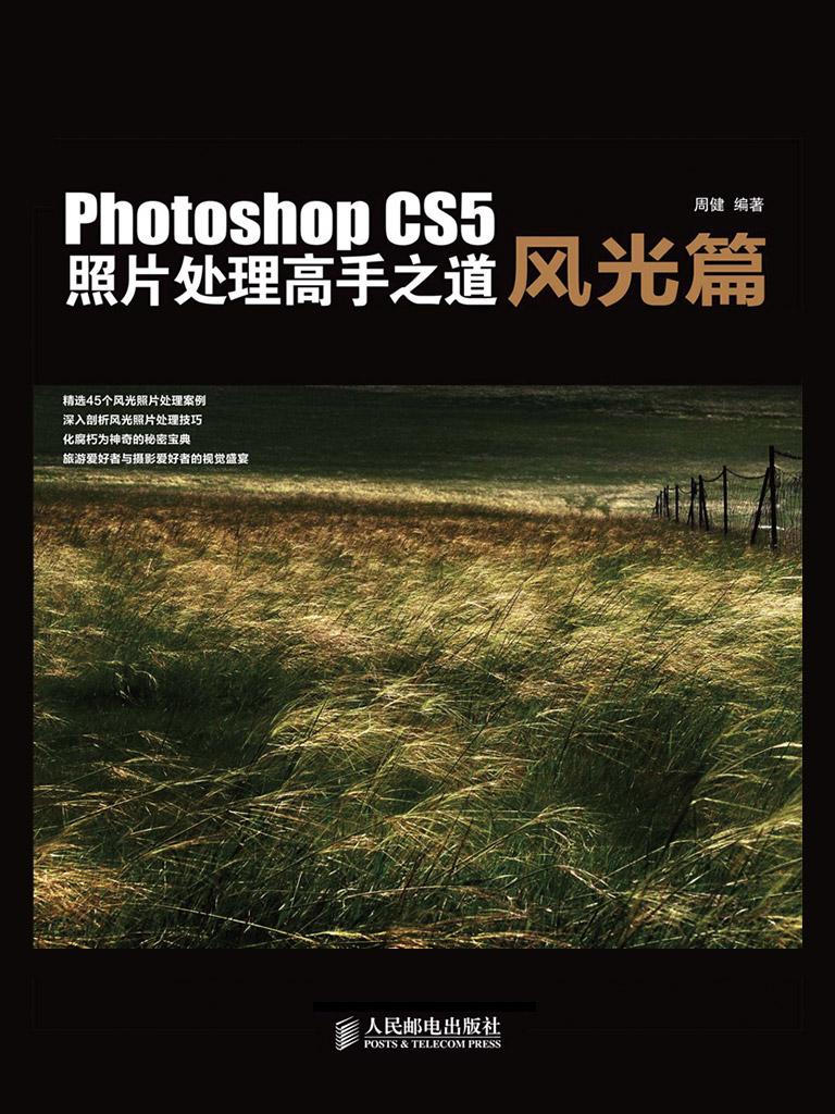 Photoshop CS5照片处理高手之道风光篇