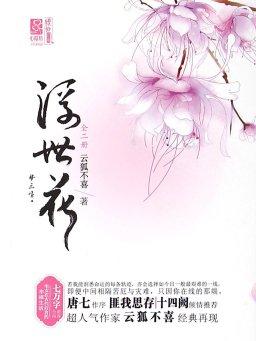 梦三生·浮世花(全二册)