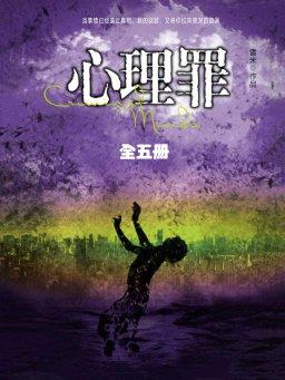 心理罪系列(全五册)