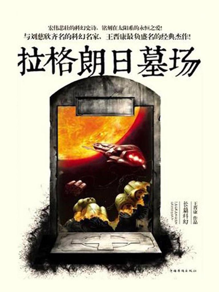 拉格朗日墓场:王晋康长篇科幻小说集 2