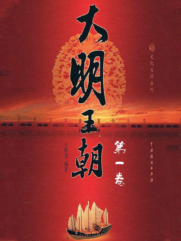 大明王朝 1