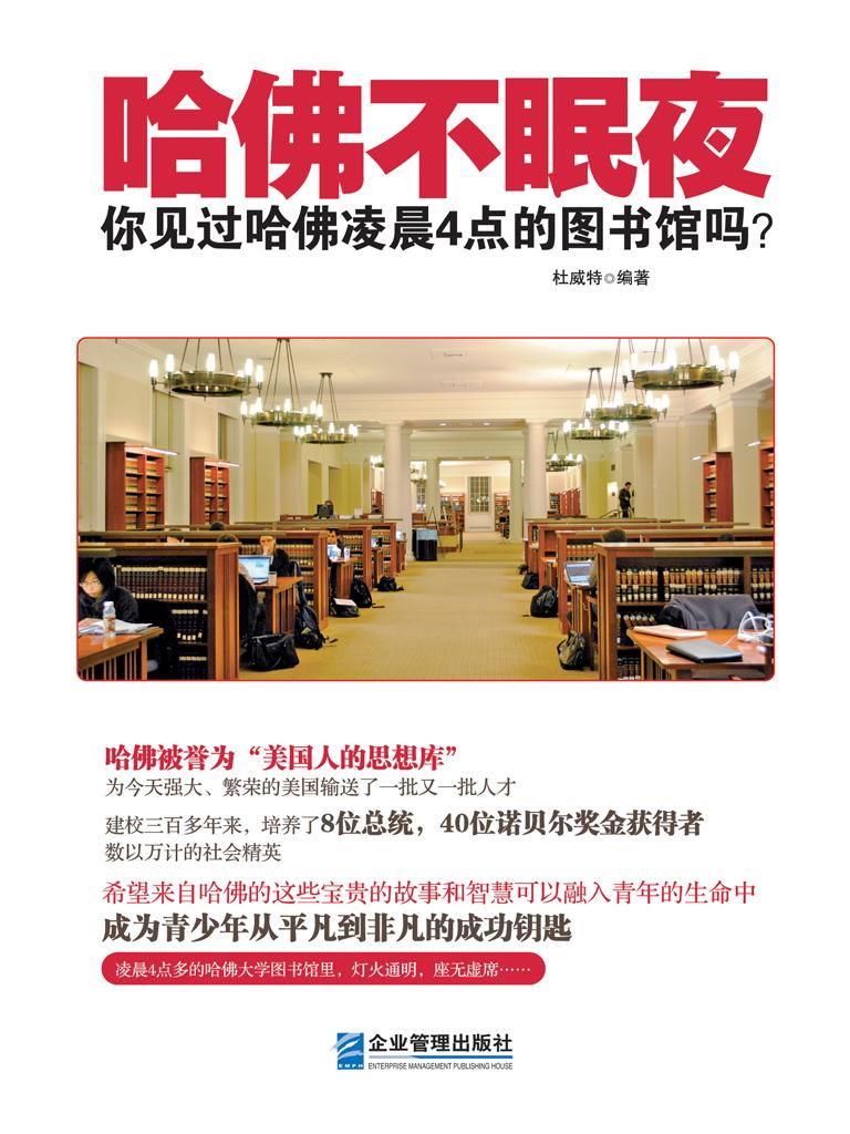 哈佛不眠夜:你见过哈佛凌晨4点的图书馆吗?