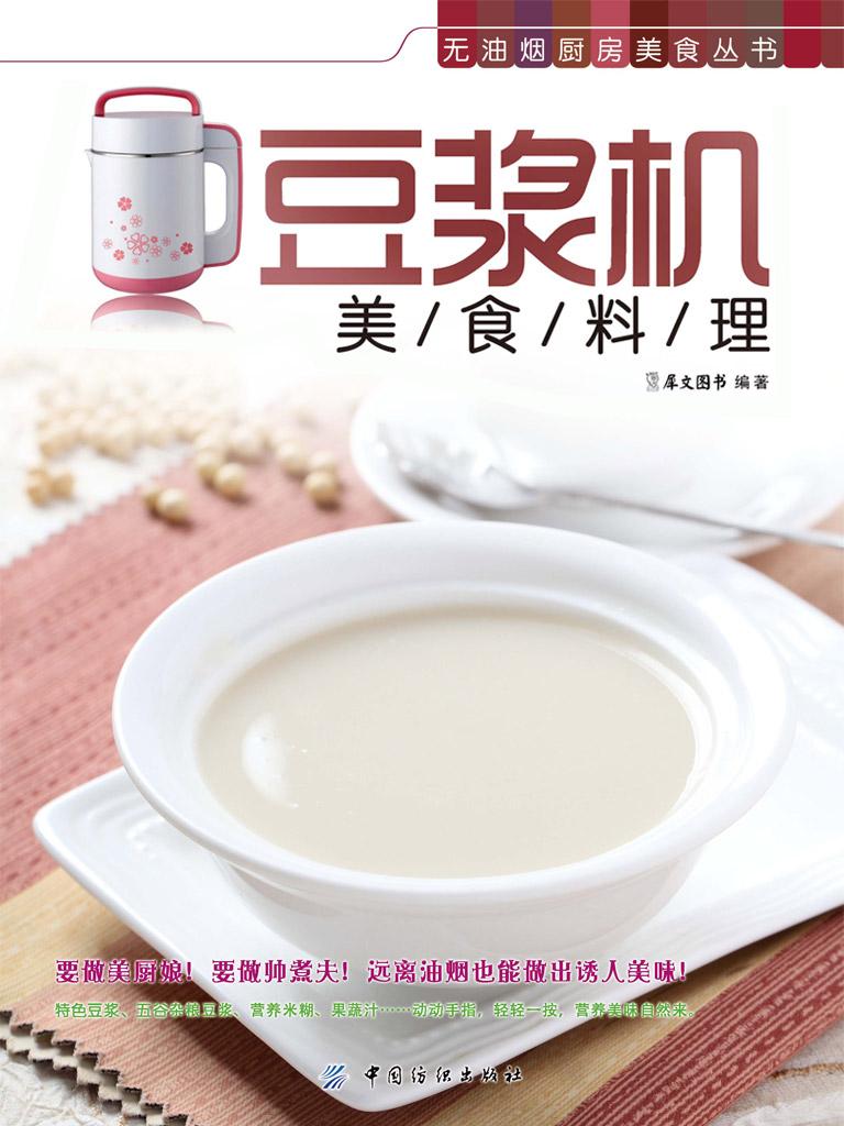 豆浆机美食料理