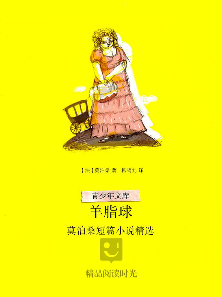 羊脂球:莫泊桑短篇小说精选