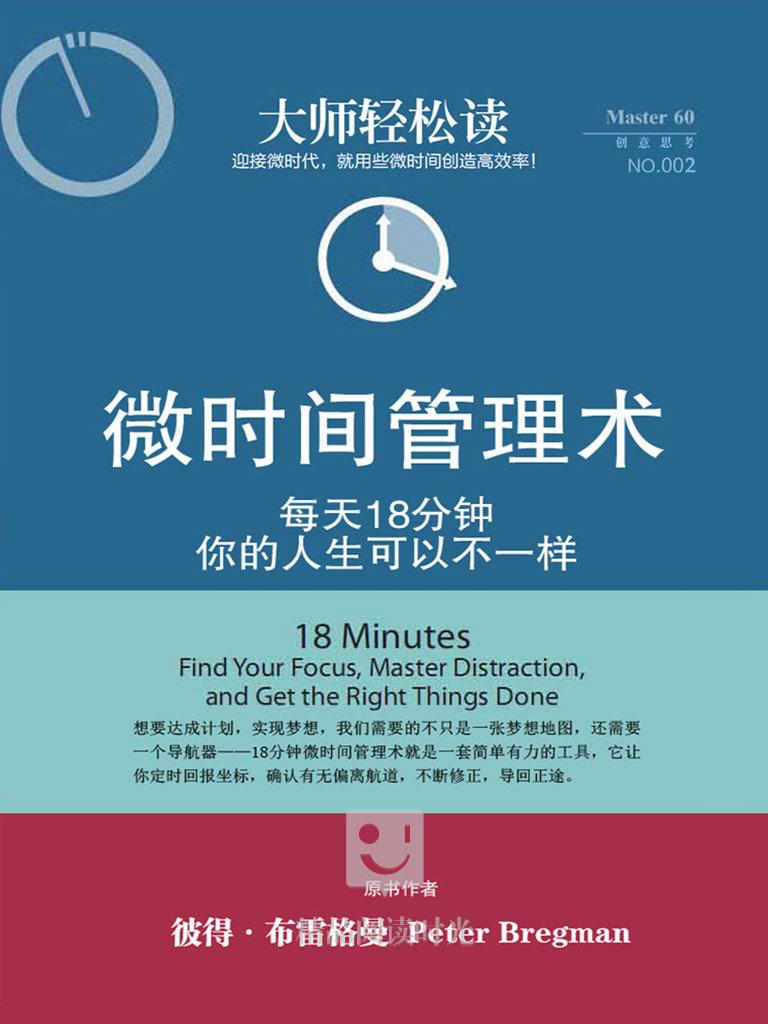 微时间管理术(大师轻松读002)