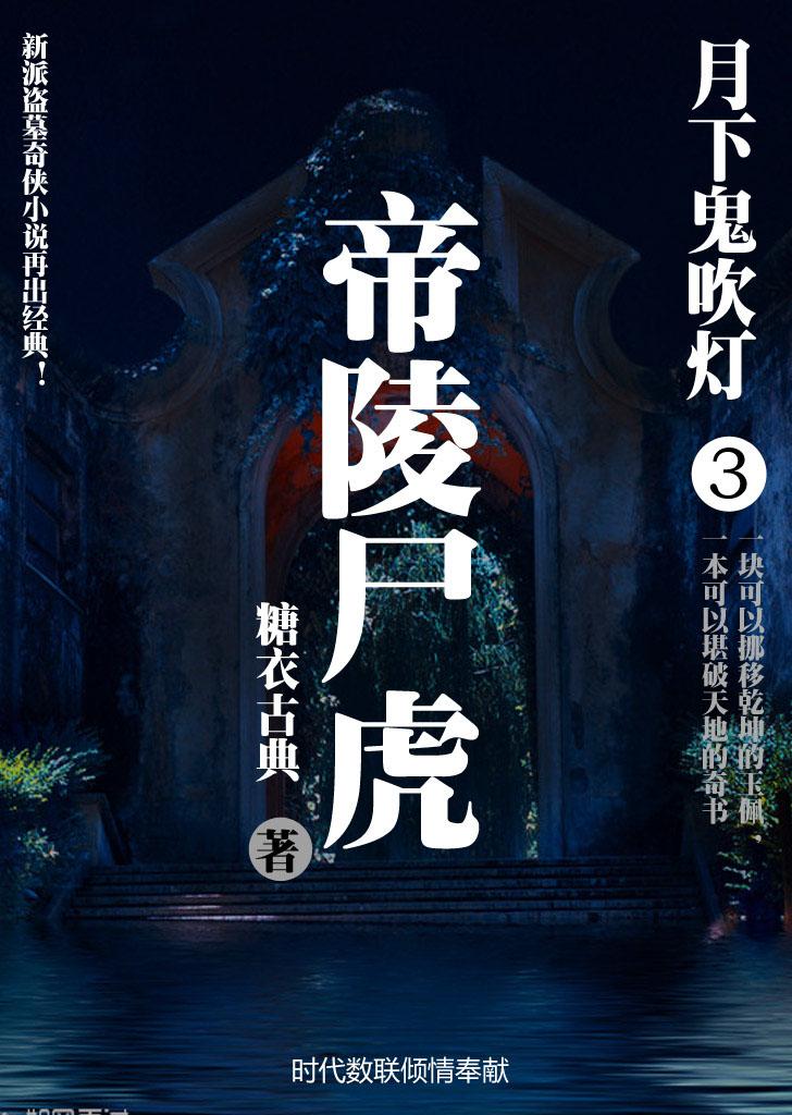 月下鬼吹灯 3:帝陵尸虎