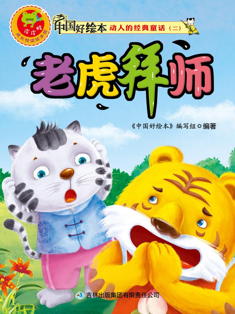 老虎拜师(动人的经典童话系列二 5)