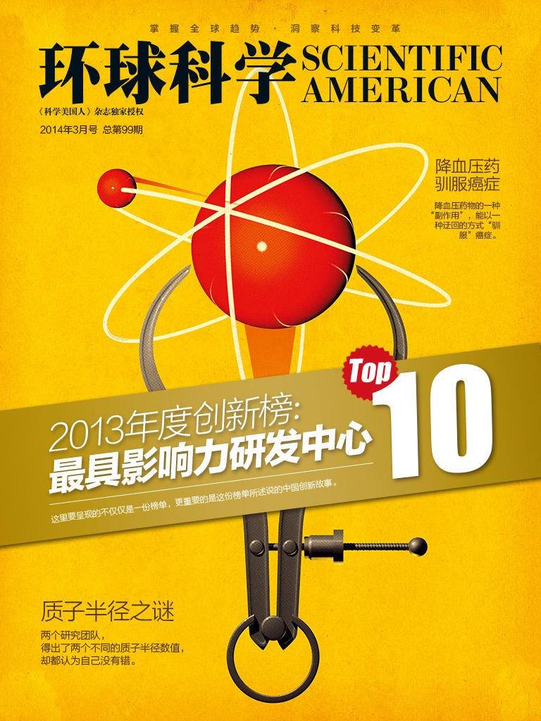 环球科学(2014年3月)