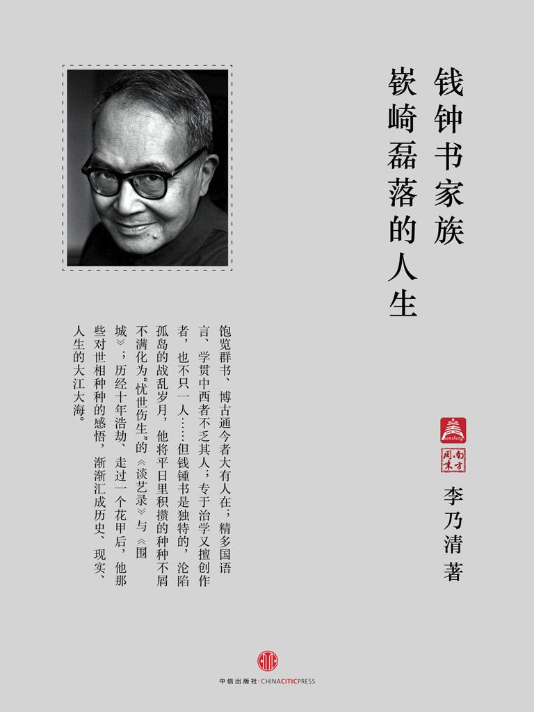 钱钟书家族:嵚崎磊落的人生(中国故事·南方周末)