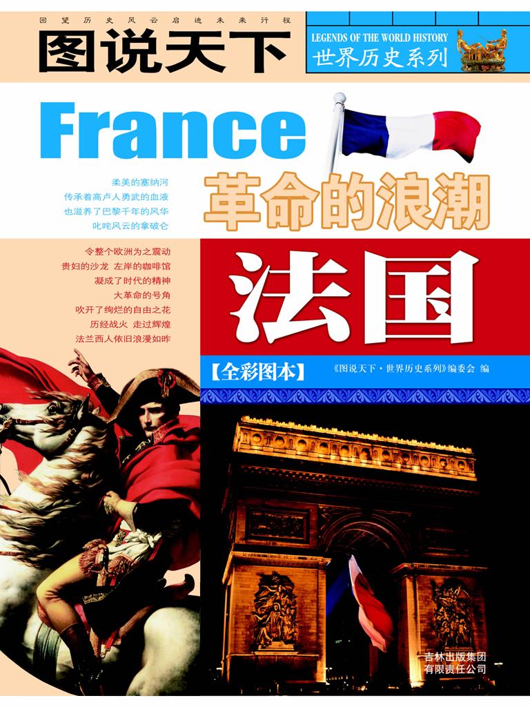 法国(图说天下·世界历史系列)