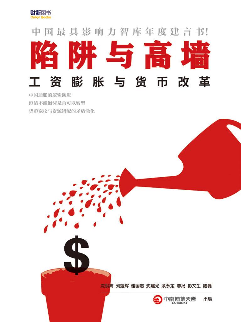 陷阱与高墙:工资膨胀与货币改革