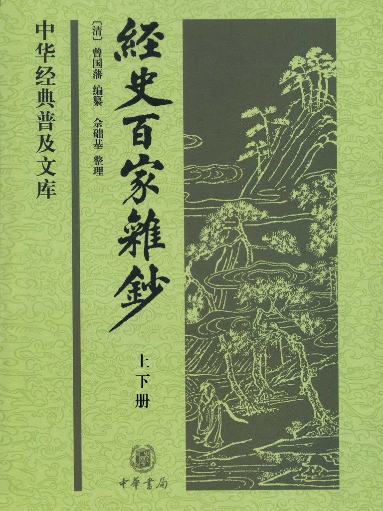 经史百家杂钞(上下册):中华经典普及文库