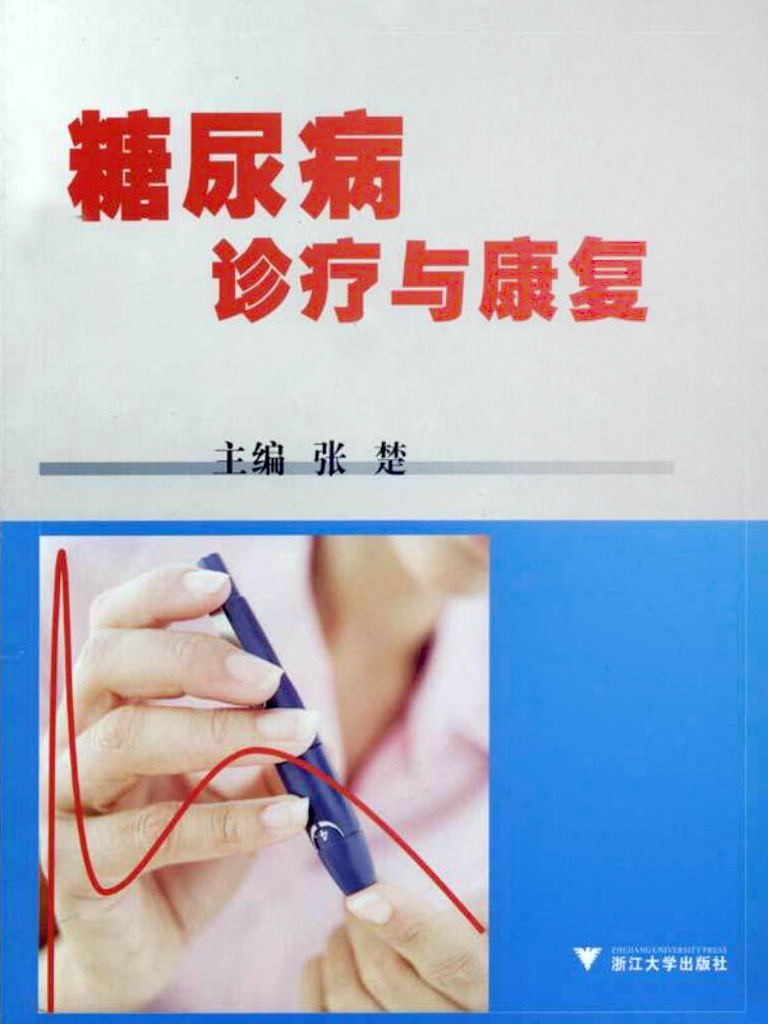 糖尿病诊疗与康复