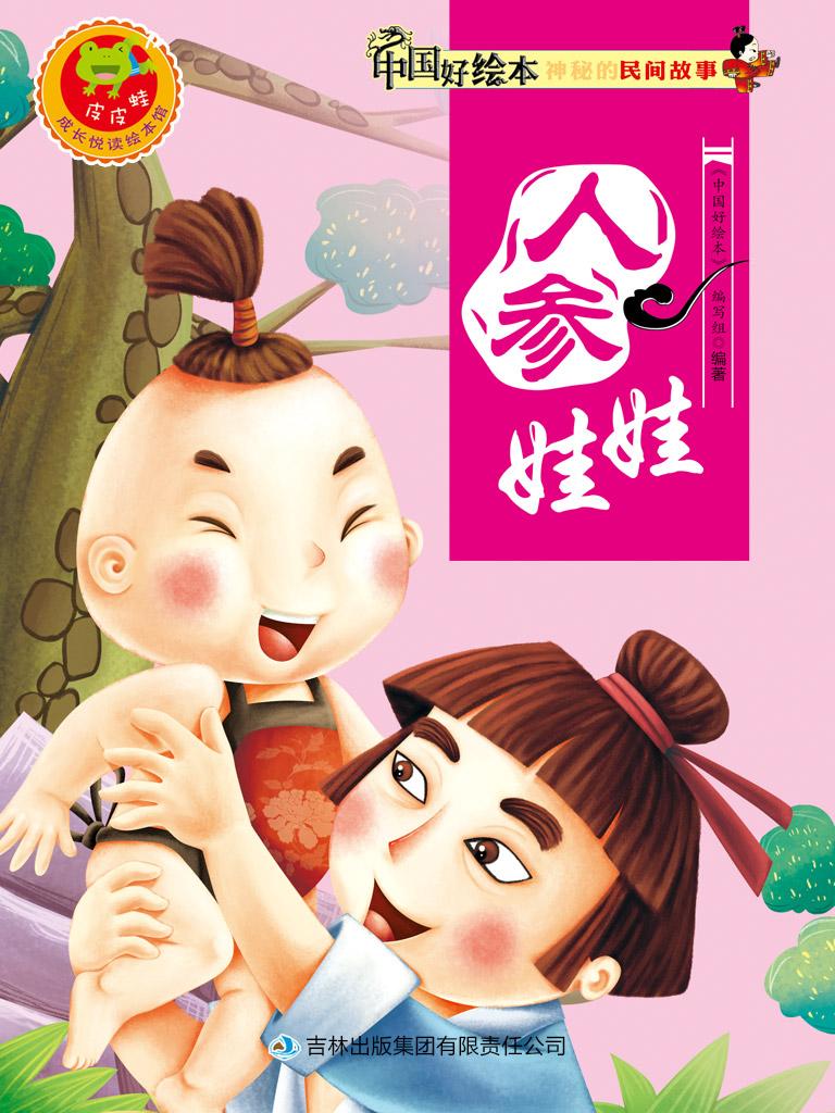 人参娃娃(民间故事 5)