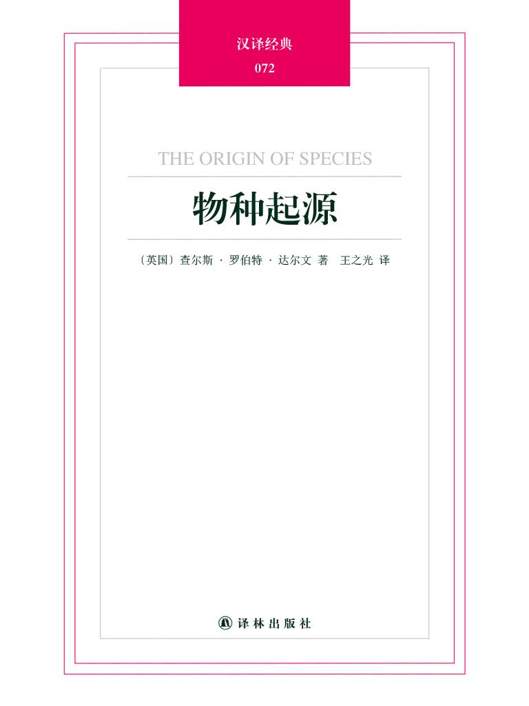 物种起源(汉译经典)