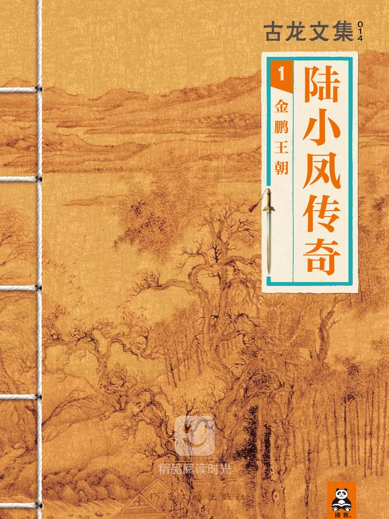 陆小凤传奇 1:金鹏王朝