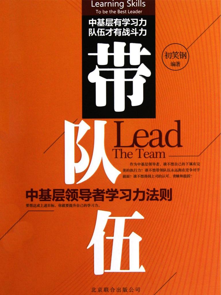 带队伍:中基层领导者学习力法则