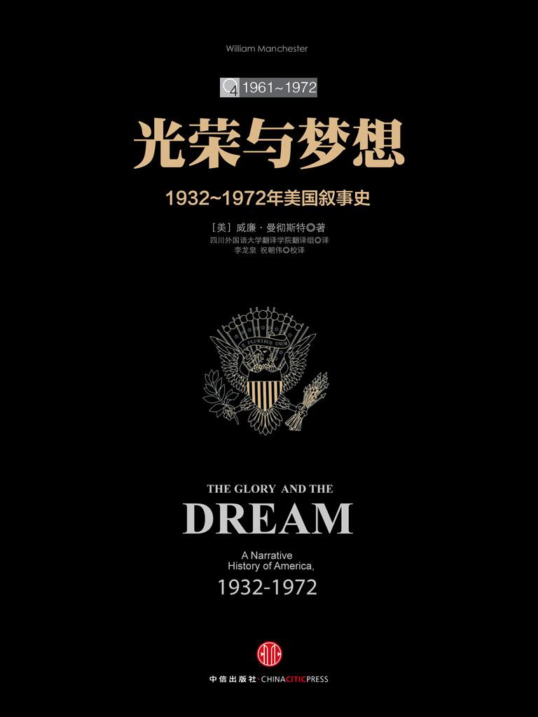 光荣与梦想 4:1932-1972年美国叙事史