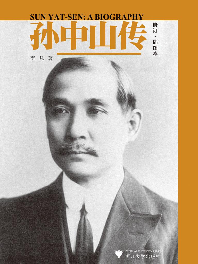 孙中山传(修订·插图本)