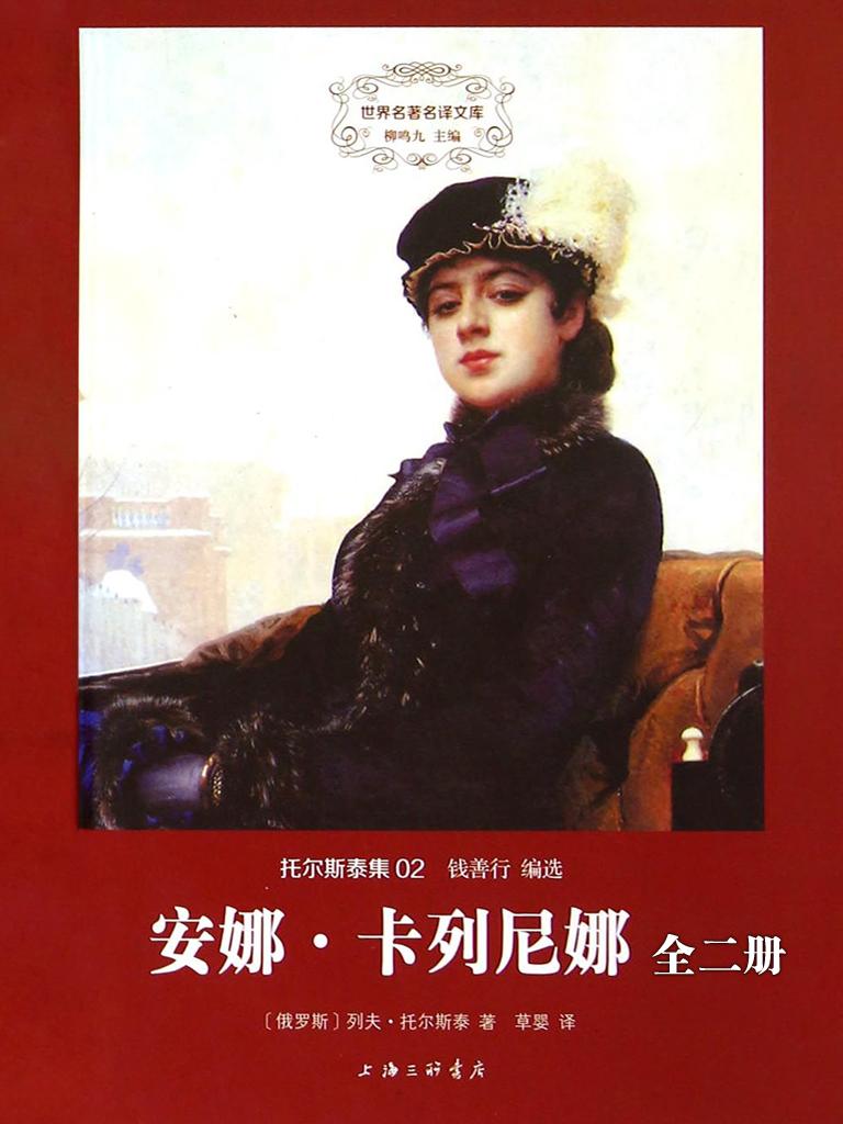 安娜·卡列尼娜(世界名著名译文库·托尔斯泰集02·全二册)