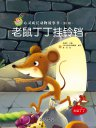 老鼠丁丁挂铃铛(心灵成长动物故事书第1辑)