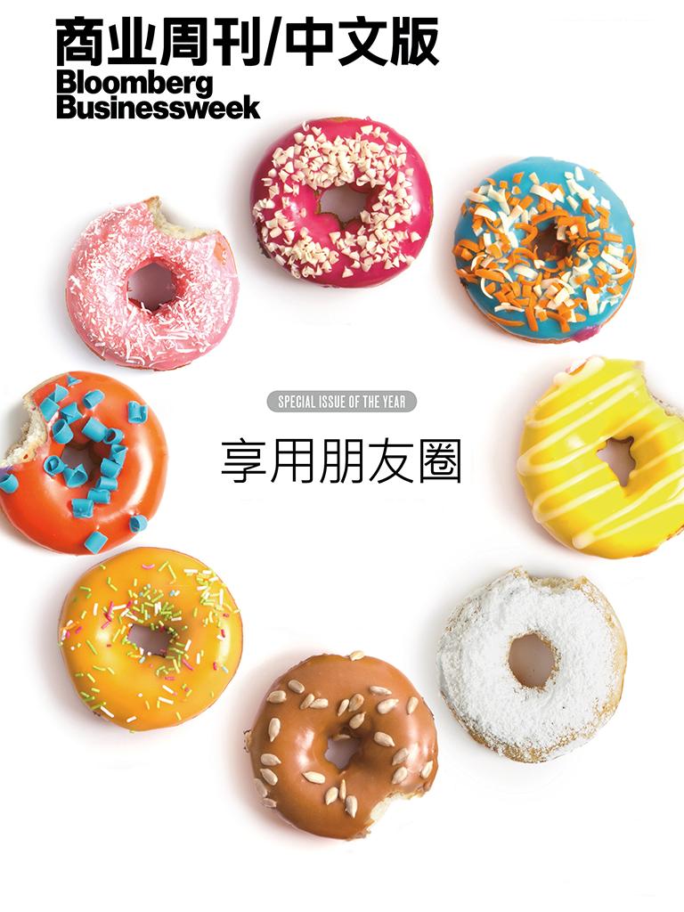 彭博商业周刊:享用朋友圈