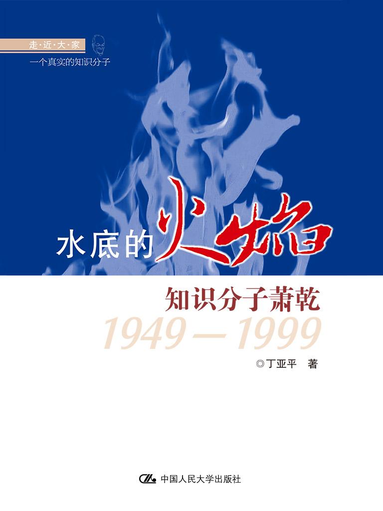 水底的火焰:知识分子萧乾:1949-1999