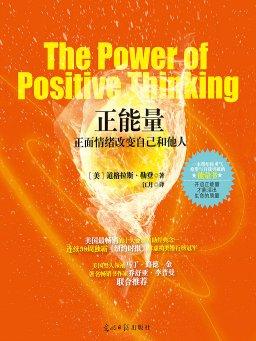 正能量:正面情绪改变自己和他人