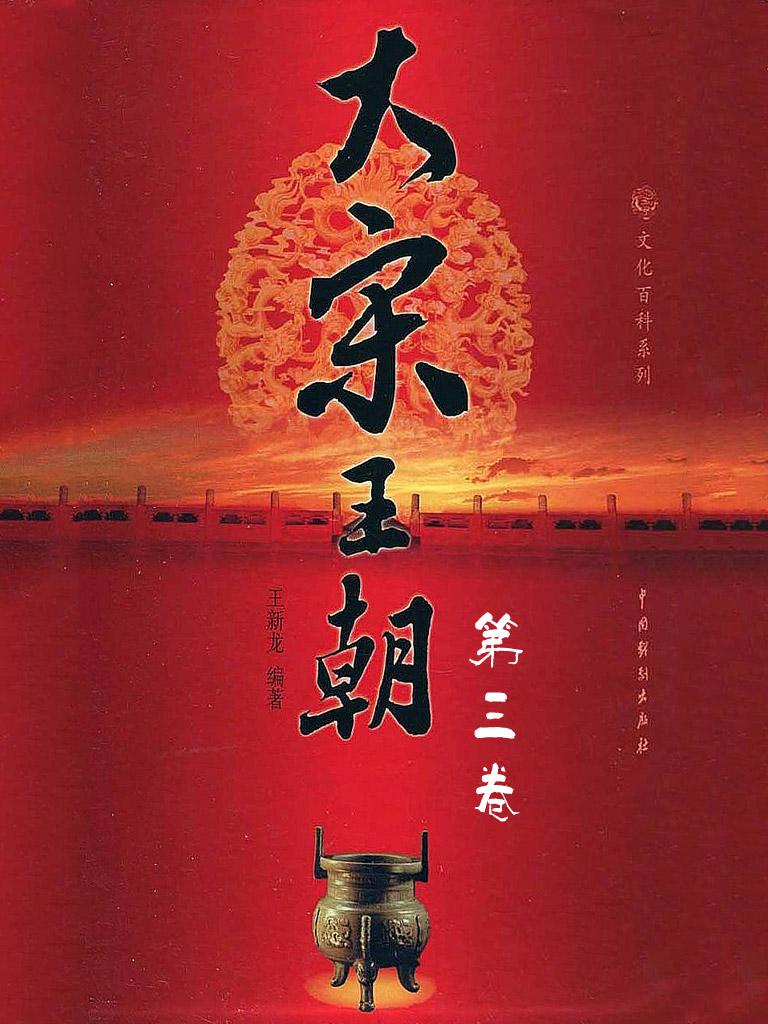 大宋王朝 3