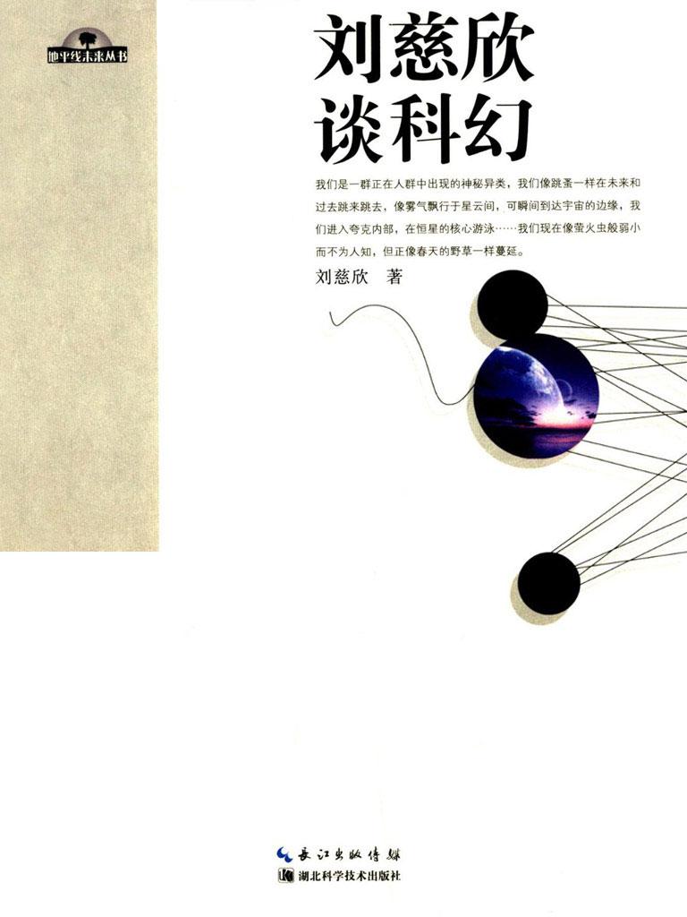 刘慈欣谈科幻(地平线未来丛书)