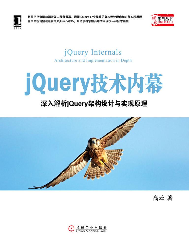 jQuery技术内幕:深入解析jQuery架构设计与实现原理