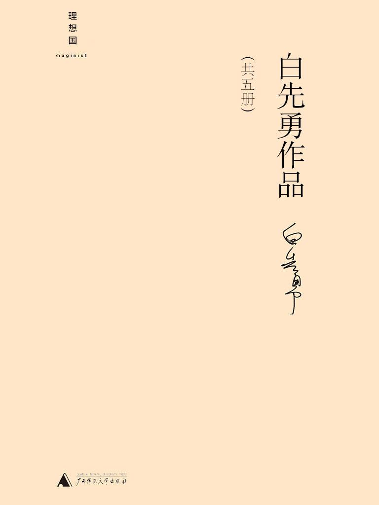白先勇作品(共五册)