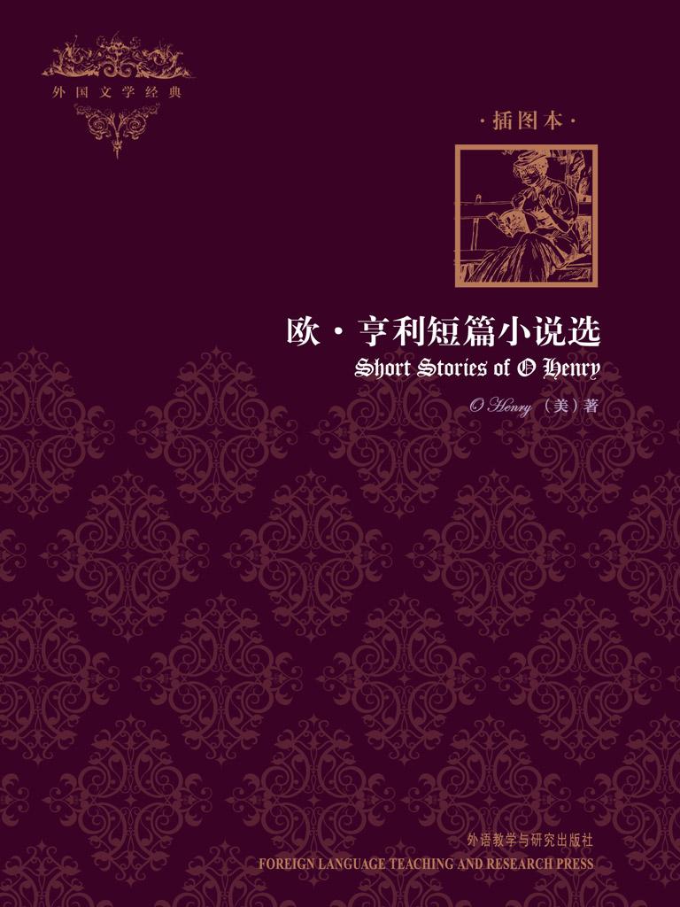 欧·亨利短篇小说选(插图本)