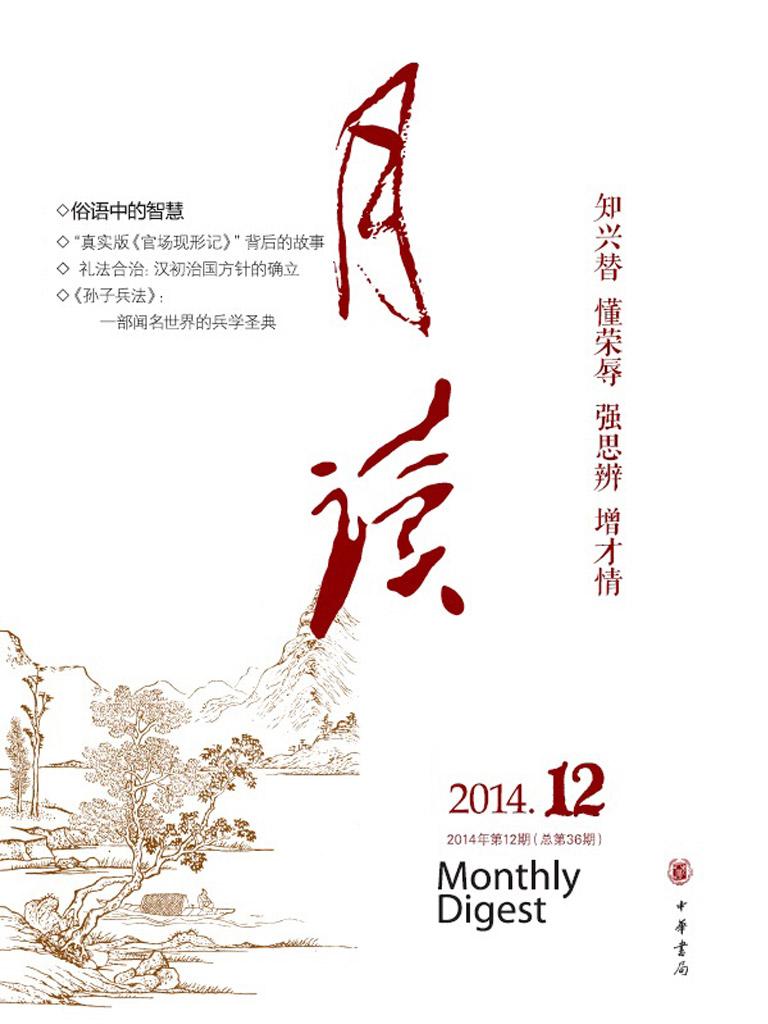 月读(2014年第12期)