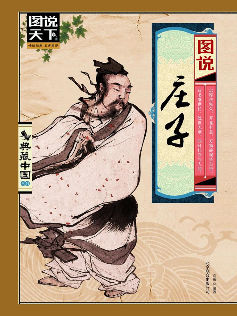 庄子(图说天下·典藏中国系列)