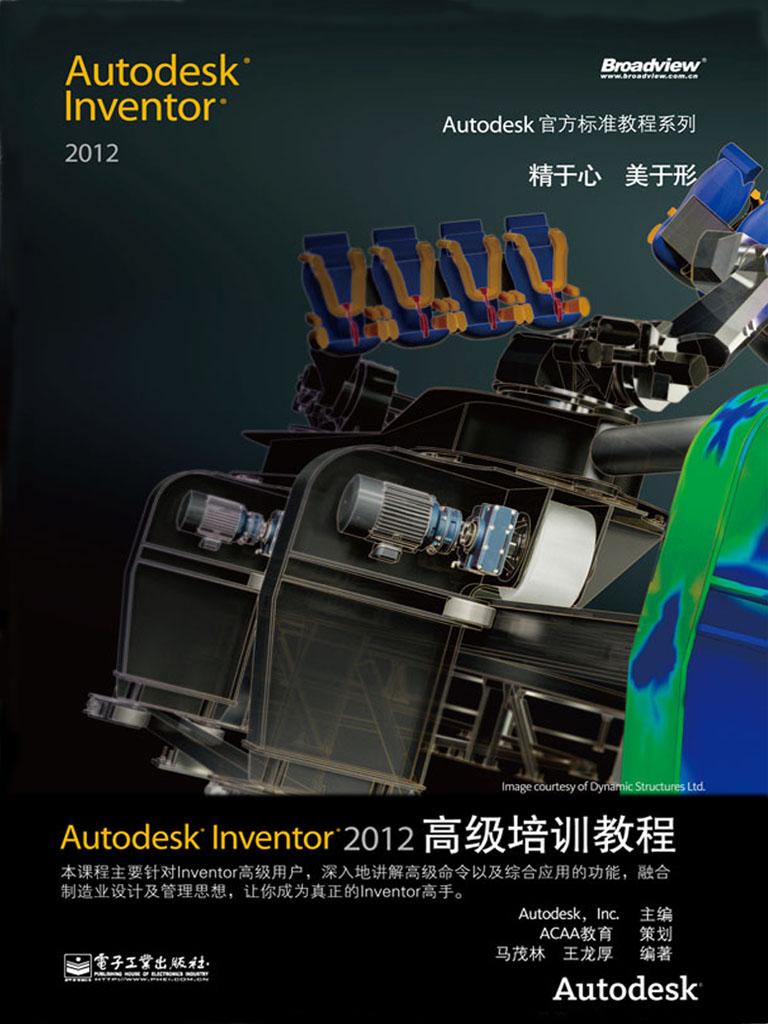 Autodesk Inventor 2012高级培训教程