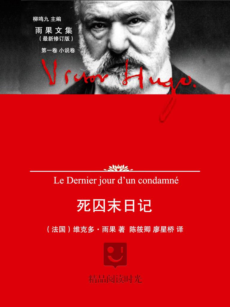 雨果文集:死囚末日记