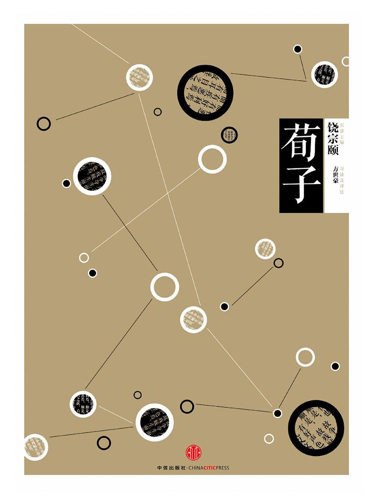 中信国学大典:荀子