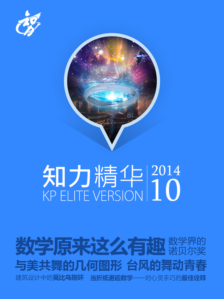 知力精华(2014年10月)