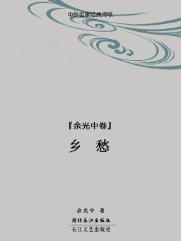 乡愁(余光中诗精编)