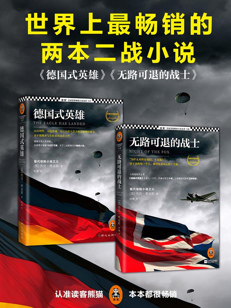 世界上最畅销的两本二战小说(德国式英雄|无路可退的战士 共2册)