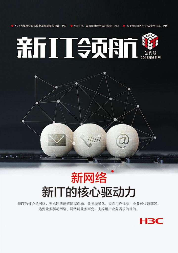 新IT领航·新网络(创刊号)