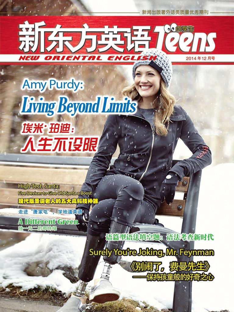 新东方英语·中学版(2014年12月)