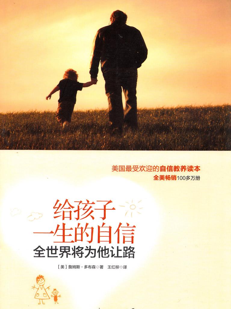 给孩子一生的自信,全世界将为他让路